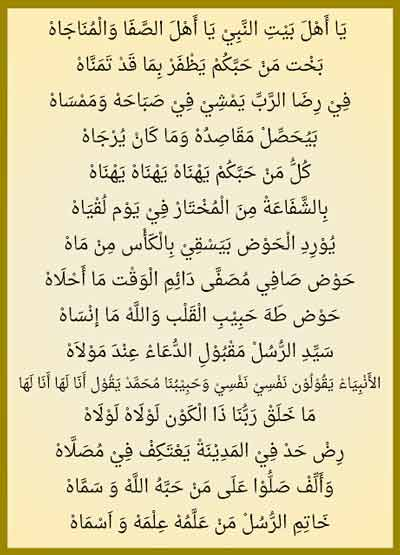 qasidah ya ahla baitin nabi